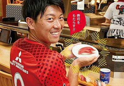 浦和レッズFW武藤雄樹がゴールで寿司をもたらす!スポンサーの「がってん寿司」がマグロ1皿サービス開始 : ドメサカブログ
