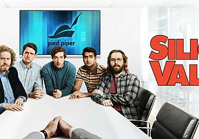 スタートアップの成長をコメディタッチで描く爆笑ドラマ「シリコンバレー」が本物のIT業界をも釘付けにする14の理由 - GIGAZINE