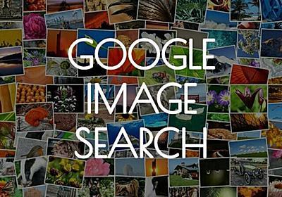 Google画像検索で商用フリー素材を一発検索できるURLショートカット - NaeNote