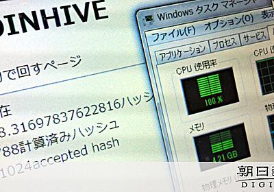 コインハイブ採掘「悪いことなの?」 サイト運営者語る:朝日新聞デジタル