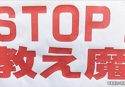 News Up 教え魔かもしれない | NHKニュース
