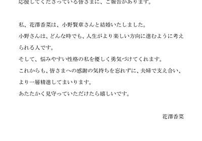 """花澤香菜 on Twitter: """"いつも応援してくださっている皆さまへ https://t.co/maFjh2XCzu"""""""