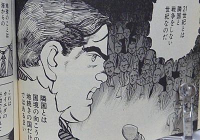 『沈黙の艦隊』を読んだらトランプ大統領就任を憂う羽目に陥った【漫画書評】 - おまきざるの自由研究