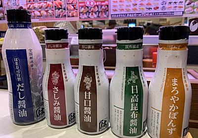 はま寿司の醤油を攻略する(関西編) - 醤油手帖