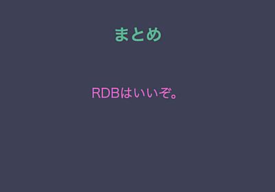 YAPC::Kansai で RDBアンチパターン その2 について話してベストトーカー賞を取ってきた #yapcjapan - そーだいなるらくがき帳