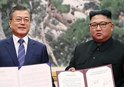 なし崩しの「平和」は曲者だ。南北首脳会談が日本に与える影響は