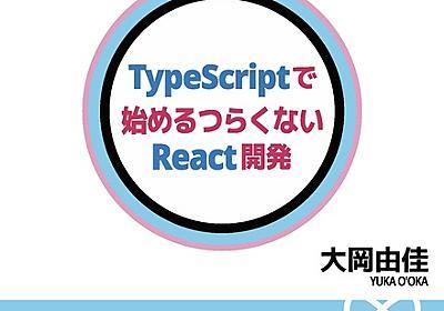 【DL版】りあクト! TypeScriptで始めるつらくないReact開発(上下合本) - @oukayuka - BOOTH