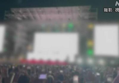 愛知 常滑の野外音楽フェスでクラスター発生 酒提供などで批判 | 新型コロナウイルス | NHKニュース