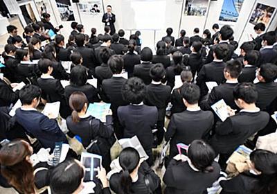 就活、AI選考「イヤ」 学生の過半数  :日本経済新聞