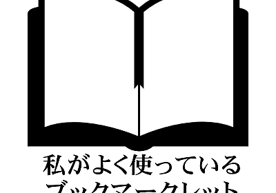 私がよく使っているブックマークレット7選【2018年版】 - 情報管理LOG
