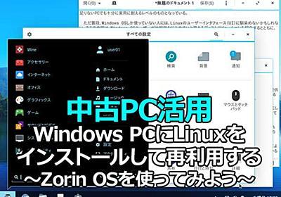 Windows PCにLinuxをインストールして再利用する (1/2):中古PC活用 - @IT