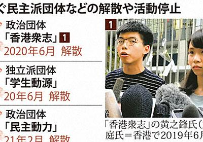 追跡:香港、民主派総崩れ 当局圧力で次々解散 | 毎日新聞