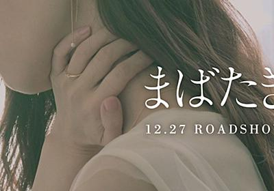 映画「まばたき」公式サイト