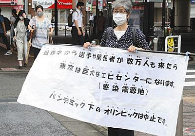 説明なき「安全安心」には納得できない コロナ禍の五輪開催に街でネットで続く抗議:東京新聞 TOKYO Web