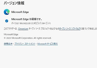 PDFリーダーを大幅強化、漏洩パスワードの警告にも対応した「Microsoft Edge 86」 - 窓の杜