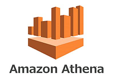 【まとめ】Amazon Athenaとは | NormalBlog.net