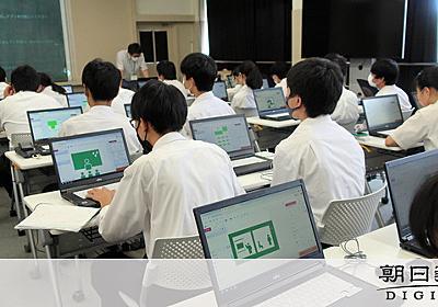 教科「情報」、87大学が入試で使う意向 本当に実施?懸念の声も:朝日新聞デジタル
