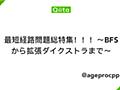 最短経路問題総特集!!!~BFSから拡張ダイクストラまで~ - Qiita