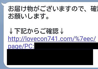【LINE】突然「LC LINE」から「お届け物がございますので、確認をお願いします」等が届くユーザー急増中   LINEの仕組み