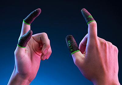 Razerからゲーミング指サックが登場。摩擦を減らしタッチ感度を向上させるゲーマー向けグッズ - AUTOMATON