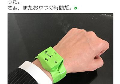 「一生もの」「動力は真心と温もり」 4歳の子どもが贈った腕時計が「最高にクール」と話題に   ガジェット通信 GetNews