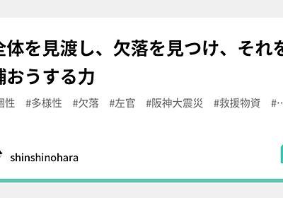 全体を見渡し、欠落を見つけ、それを補おうする力|shinshinohara|note