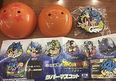 四星球のドラゴンボールに歓喜!くら寿司のビッくらポン!はドラゴンボール超グッズ! : 節約と副収入で貯金を増やすブログ 目指せ金持ちライフ!