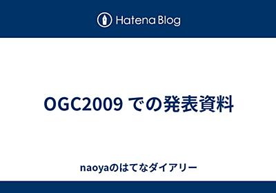 OGC2009 での発表資料 - naoyaのはてなダイアリー