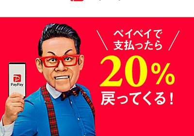 「100億あげちゃう」キャンペーン | PayPay株式会社