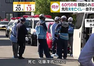 青森市油川の民家で佐藤淳子さん(61)が死亡 殺人事件として捜査 2年前に現場近くで連続殺人事件