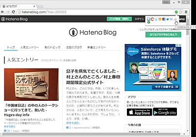 【レビュー】閲覧ページで使われているソフトウェアが一目でわかるGoogle Chrome拡張「Appspector」 - 窓の杜