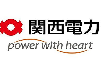 平成最大の停電に襲われた関西電力、なりふり構わない応急復旧で立向う : 市況かぶ全力2階建