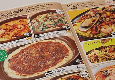 サイゼリヤ、社長も驚く「1円値上げ」の成果   外食   東洋経済オンライン   社会をよくする経済ニュース