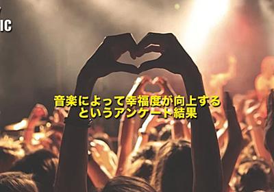 音楽によって幸福度が向上するというアンケート結果 - TINY MUSIC LIFE