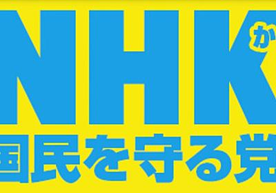 【悲報】大躍進したはずのNHKから国民を守る党さん、金で揉め内乱→4人除名 : ハンJ速報