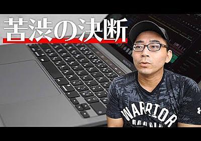 【苦渋の決断】不具合の多い2020年Macbook Pro 13インチ上位版から下位版に買い替えることにしました。