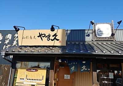 🍜「山形蕎麦 やま久」さん 食べ物屋さん紹介と映画紹介 - 🎬ふつ映-singark07-ブログ