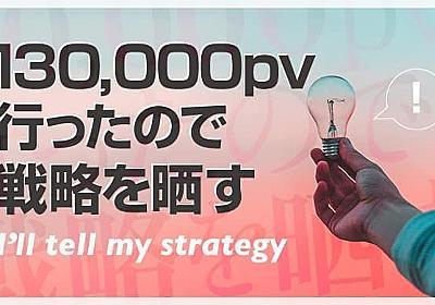 雑記ブログを13万pvまで成長させた8ヶ月間の戦略を晒す | マサオカブログ