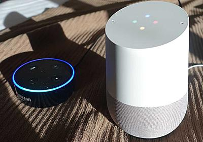 【西田宗千佳のRandomTracking】'17年の本命はスマートスピーカー? CESを席巻したAmazon Echo&Google Homeを実機で分析 - AV Watch