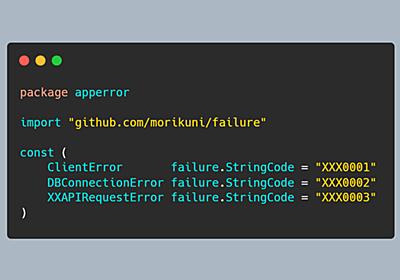 Go Tips 連載5: エラーコードベースの例外ハンドリングの実装+morikuni/failureサンプル | フューチャー技術ブログ