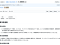 Markdown と GitHub で社内規程を便利に管理 - クックパッド開発者ブログ