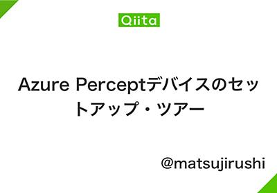 Azure Perceptデバイスのセットアップ・ツアー - Qiita