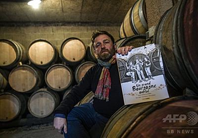 日本の漫画が火付け役? フランスの新たな快楽、ワインコミック 写真5枚 国際ニュース:AFPBB News