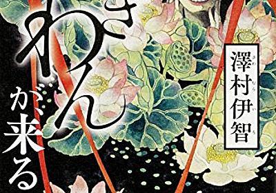 Amazon.co.jp: ぼぎわんが、来る: 澤村伊智: 本