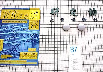 「羽化する渋谷 ―渋谷駅135年の時系列模型から見る2020年」(昭和女子大学 光葉博物館) - gurinekosanの日記