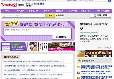 「Yahoo!知恵袋」の不快な投稿、見えないところへ わずか1日で6億件を処理 ヤフー社内で何が起きたのか (1/2) - ITmedia NEWS