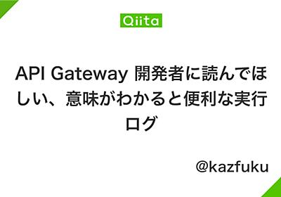 API Gateway 開発者に読んでほしい、意味がわかると便利な実行ログ - Qiita