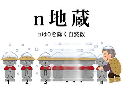 【ループ系昔話】 n地蔵(nは0を除く自然数) | オモコロ