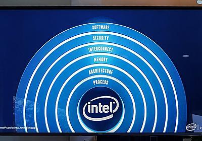 【笠原一輝のユビキタス情報局】Intelが新CPUを製品コードネームではなくマイクロアーキテクチャ名で説明したその背景 - PC Watch