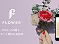 FLOWER|かわいいが届く、ずっと無料のお花便